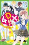 表紙:4DX!! 晴とひみつの放課後ゲーム