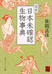 表紙:図説 日本未確認生物事典