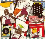 表紙:ガイコツ書店員 本田さん アニメDVD付き特装版 下巻