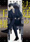 表紙:法廷の王様 弁護士・霧島連次郎
