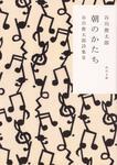 表紙:朝のかたち 谷川俊太郎詩集II