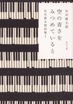 表紙:空の青さをみつめていると 谷川俊太郎詩集I
