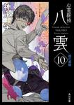 表紙:心霊探偵八雲10 魂の道標