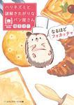表紙:なるほどフォカッチャ ハリネズミと謎解きたがりなパン屋さん
