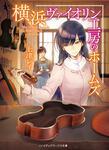 表紙:横浜ヴァイオリン工房のホームズ