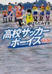 表紙:高校サッカーボーイズ U-16