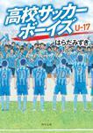 表紙:高校サッカーボーイズ U-17