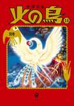 表紙:火の鳥14 別巻