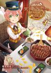 表紙:異世界駅舎の喫茶店 4