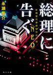 表紙:総理に告ぐ 新橋署刑事課特別治安室〈NEO〉