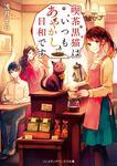 表紙:喫茶黒猫はいつもあやかし日和です