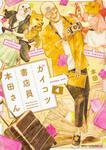 表紙:ガイコツ書店員 本田さん 4