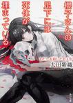 表紙:櫻子さんの足下には死体が埋まっている わたしを殺したお人形