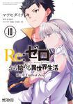 表紙:Re:ゼロから始める異世界生活 第三章 Truth of Zero 10