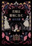 表紙:花嫁は墓地に住む 花嫁シリーズ