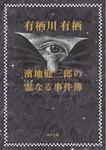 表紙:濱地健三郎の霊なる事件簿
