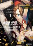 表紙:剣鬼恋歌 Re:ゼロから始める異世界生活†真銘譚 1