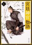 表紙:宮廷神官物語 七