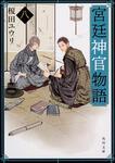 表紙:宮廷神官物語 八