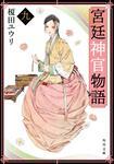 表紙:宮廷神官物語 九