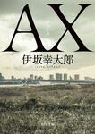表紙:AX アックス