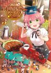 表紙:異世界駅舎の喫茶店 5