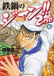 書影:鉄鍋のジャン!!2nd 6