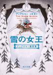 表紙:雪の女王 アンデルセン童話集