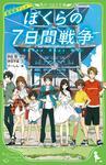 表紙:劇場版アニメ ぼくらの7日間戦争