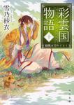 表紙:彩雲国物語 十、緑風は刃のごとく