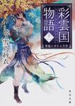 表紙:彩雲国物語 十一、青嵐にゆれる月草