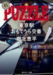 表紙:PUZZLE 東京駅おもてうら交番・堀北恵平