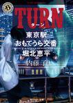 表紙:TURN 東京駅おもてうら交番・堀北恵平