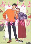表紙:おじさんと恋愛未経験女 (3)