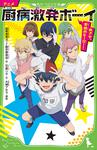表紙:アニメ 厨病激発ボーイ めざせ、学校のヒーロー!