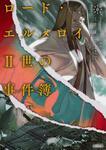 表紙:ロード・エルメロイII世の事件簿 6 「case.アトラスの契約(上)」