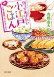 表紙:作ってあげたい小江戸ごはん たぬき食堂、はじめました!
