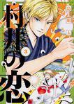 表紙:村井の恋 3