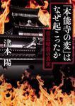 表紙:「本能寺の変」はなぜ起こったか 信長暗殺の真実