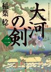 表紙:大河の剣(二)