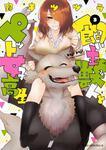 表紙:飼い主獣人とペット女子高生 3