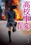 表紙:高校事変 IV