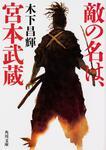 表紙:敵の名は、宮本武蔵