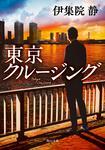 表紙:東京クルージング