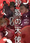 表紙:殺戮の天使 Episode.0 4