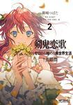 表紙:剣鬼恋歌 Re:ゼロから始める異世界生活†真銘譚 2