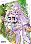 表紙:Re:ゼロから始める異世界生活 第四章 聖域と強欲の魔女 1