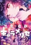 表紙:乙女怪獣キャラメリゼ 4
