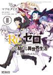 表紙:Re:ゼロから始める異世界生活 第三章 Truth of Zero 11