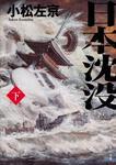 表紙:日本沈没(下)
